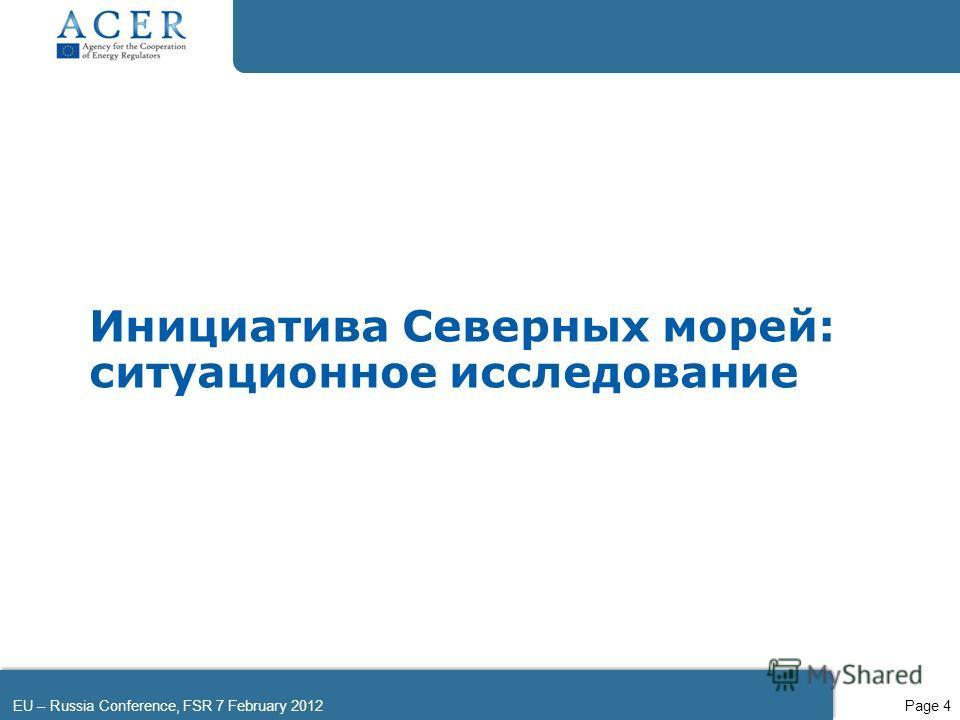 EU – Russia Conference, FSR 7 February 2012Page 4 Инициатива Северных морей: ситуационное исследование