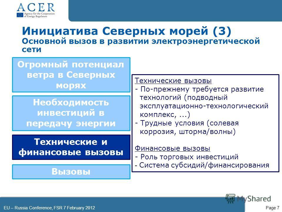 EU – Russia Conference, FSR 7 February 2012Page 7 Инициатива Северных морей (3) Основной вызов в развитии электроэнергетической сети Огромный потенциал ветра в Северных морях Технические вызовы - По-прежнему требуется развитие технологий (подводный э