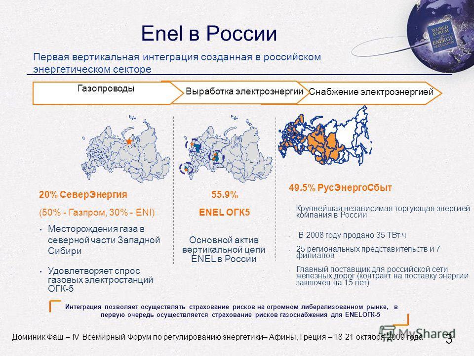 Dominique Fache - World Forum on Energy Regulation IV - Athens, Greece - October 18-21, 2009 Enel в России Первая вертикальная интеграция созданная в российском энергетическом секторе Интеграция позволяет осуществлять страхование рисков на огромном л