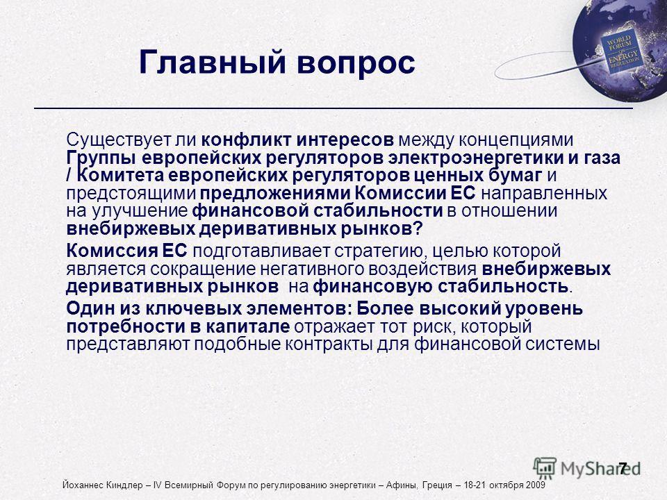 7 Йоханнес Киндлер – IV Всемирный Форум по регулированию энергетики – Афины, Греция – 18-21 октября 2009 Существует ли конфликт интересов между концепциями Группы европейских регуляторов электроэнергетики и газа / Комитета европейских регуляторов цен