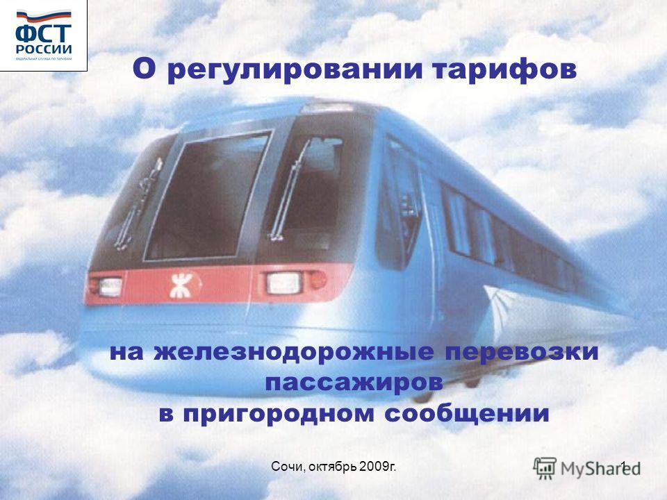 Сочи, октябрь 2009г.1 О регулировании тарифов на железнодорожные перевозки пассажиров в пригородном сообщении