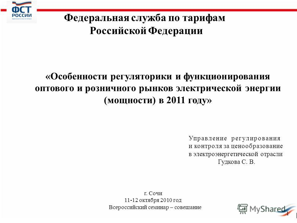 1 г. Сочи 11-12 октября 2010 год Всероссийский семинар – совещание «Особенности регуляторики и функционирования оптового и розничного рынков электрической энергии (мощности) в 2011 году» Управление регулирования и контроля за ценообразование в электр