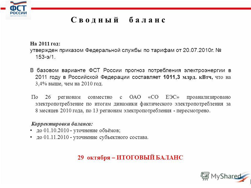 2 На 2011 год: утвержден приказом Федеральной службы по тарифам от 20.07.2010г. 153-э/1. В базовом варианте ФСТ России прогноз потребления электроэнергии в 2011 году в Российской Федерации составляет 1011,3 млрд. кВтч, что на 3,4% выше, чем на 2010 г