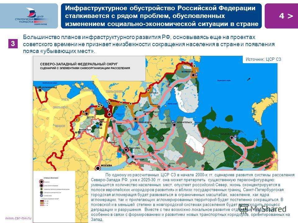 4 >4 > www.csr-nw.ru Инфраструктурное обустройство Российской Федерации сталкивается с рядом проблем, обусловленных изменением социально-экономической ситуации в стране 3 Большинство планов инфраструктурного развития РФ, основываясь еще на проектах с
