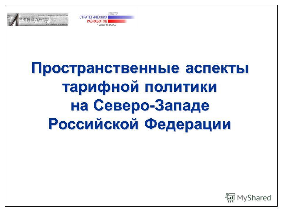 Пространственные аспекты тарифной политики на Северо-Западе Российской Федерации
