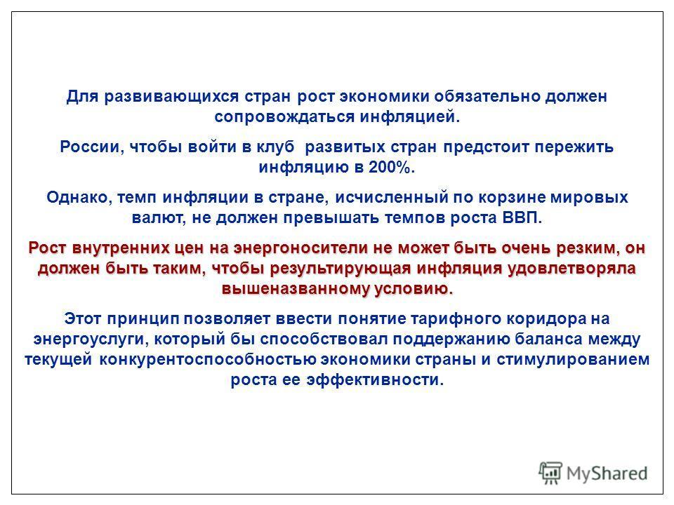 Для развивающихся стран рост экономики обязательно должен сопровождаться инфляцией. России, чтобы войти в клуб развитых стран предстоит пережить инфляцию в 200%. Однако, темп инфляции в стране, исчисленный по корзине мировых валют, не должен превышат