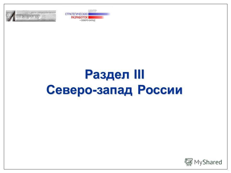Раздел III Северо-запад России