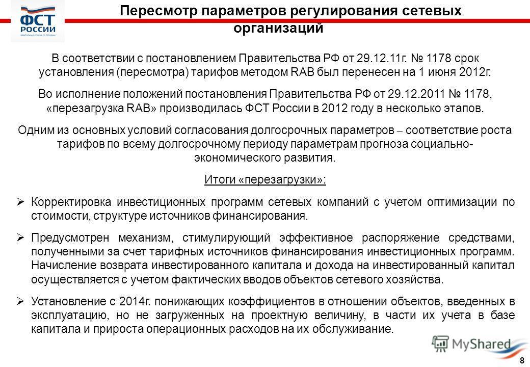Пересмотр параметров регулирования сетевых организаций В соответствии с постановлением Правительства РФ от 29.12.11г. 1178 срок установления (пересмотра) тарифов методом RAB был перенесен на 1 июня 2012г. Во исполнение положений постановления Правите