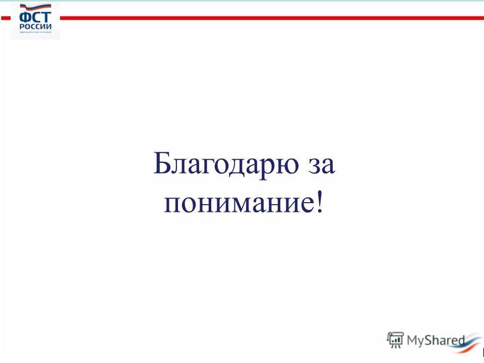 Электроэнергетика Российской Федерации Благодарю за понимание!