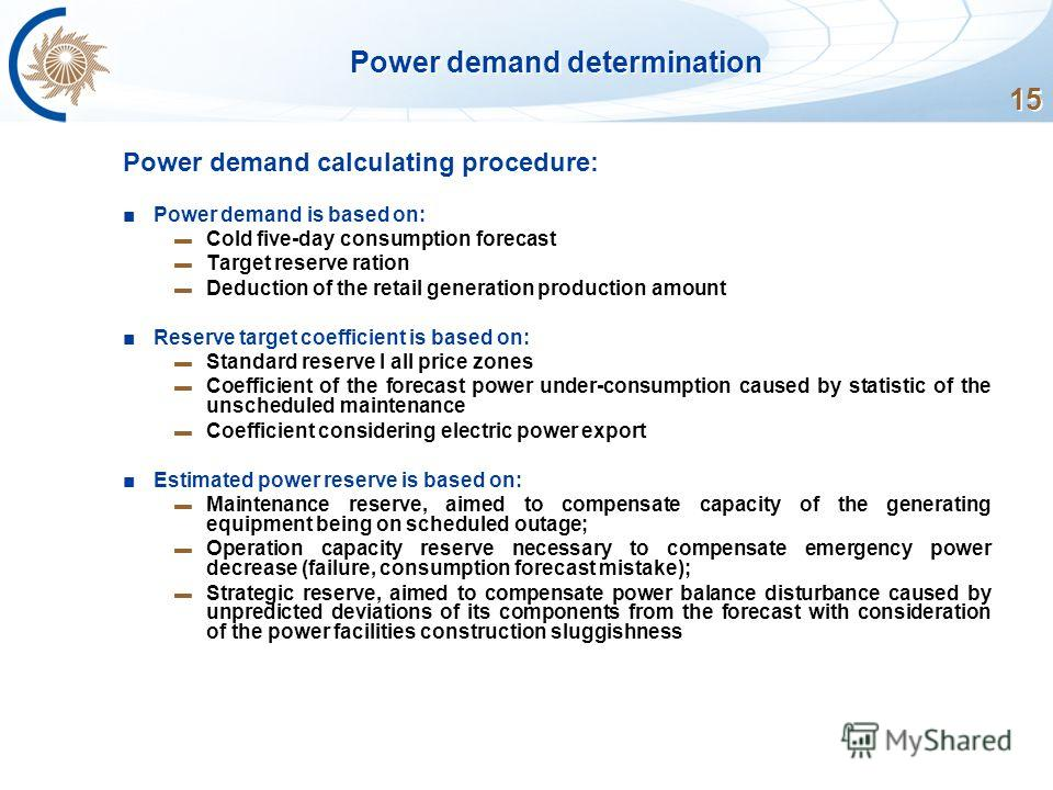 Power demand determination Power demand calculating procedure: Power demand is based on: Cold five-day consumption forecast Target reserve ration Deduction of the retail generation production amount Reserve target coefficient is based on: Standard re