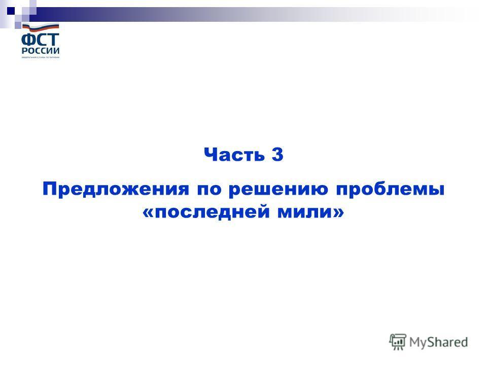 Часть 3 Предложения по решению проблемы «последней мили»