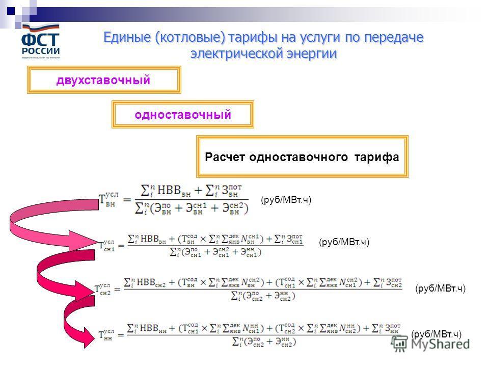 Единые (котловые) тарифы на услуги по передаче электрической энергии Расчет одноставочного тарифа одноставочный двухставочный (руб/МВт.ч)