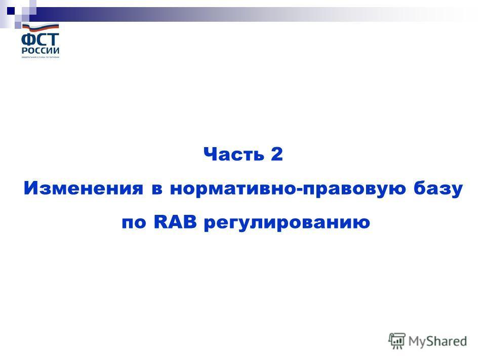 Часть 2 Изменения в нормативно-правовую базу по RAB регулированию