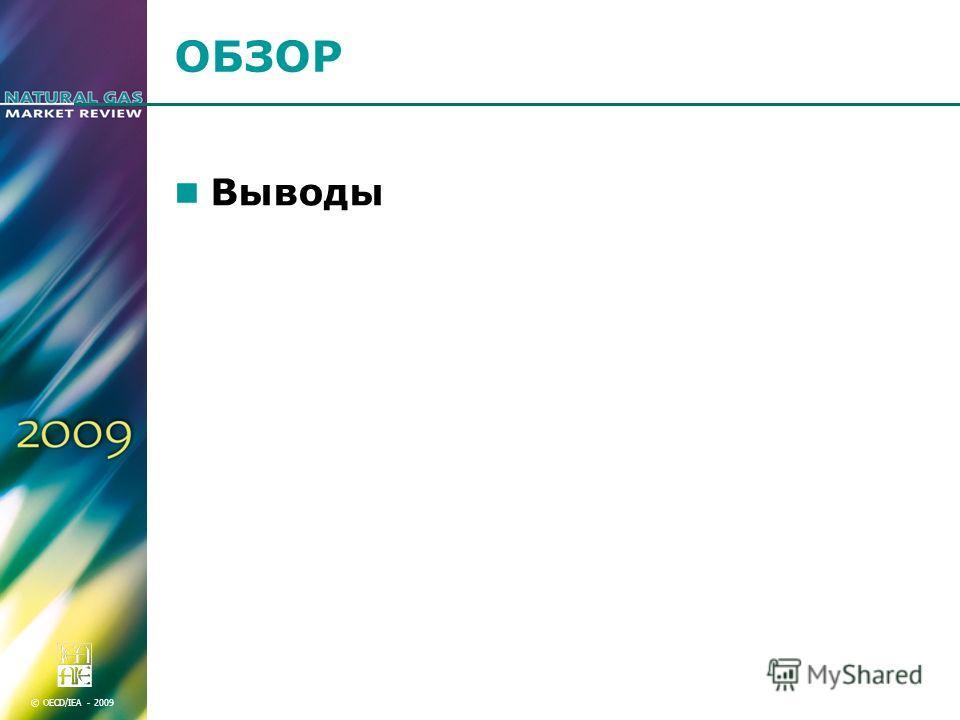 © OECD/IEA - 2009 ОБЗОР Выводы