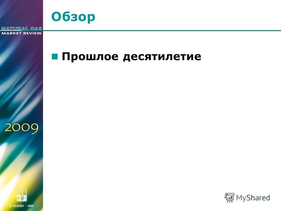 © OECD/IEA - 2009 Oбзор Прошлое десятилетие