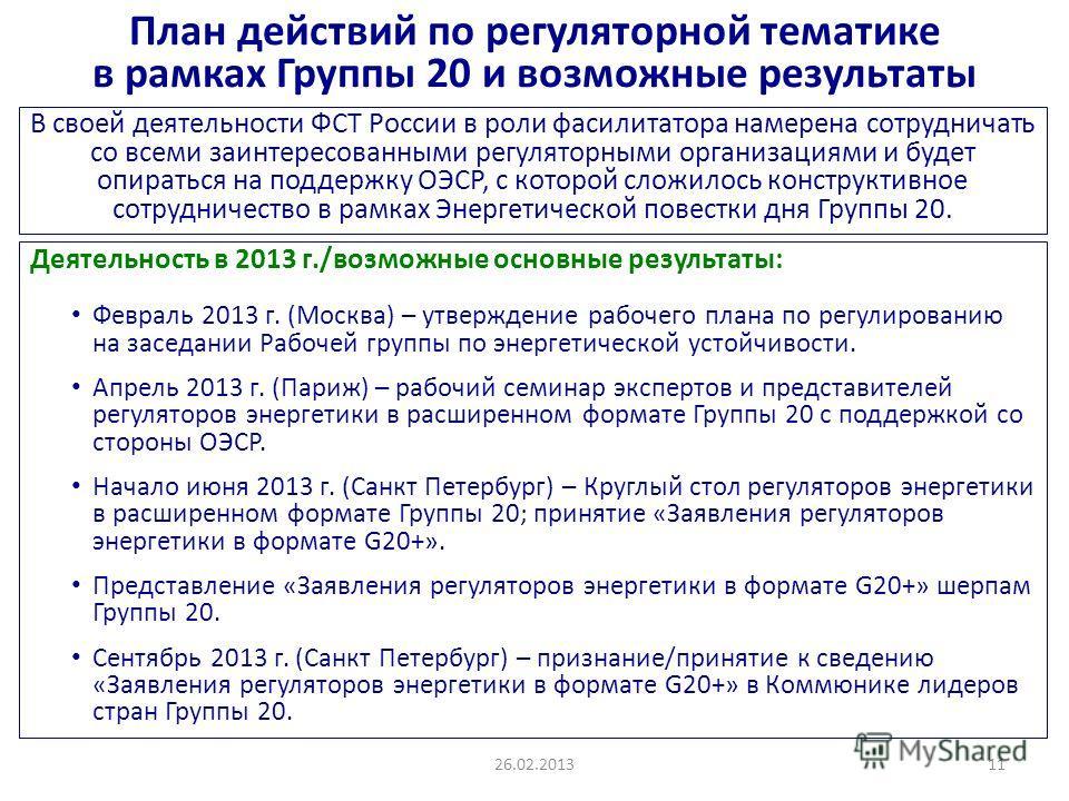 План действий по регуляторной тематике в рамках Группы 20 и возможные результаты 26.02.201311 В своей деятельности ФСТ России в роли фасилитатора намерена сотрудничать со всеми заинтересованными регуляторными организациями и будет опираться на поддер