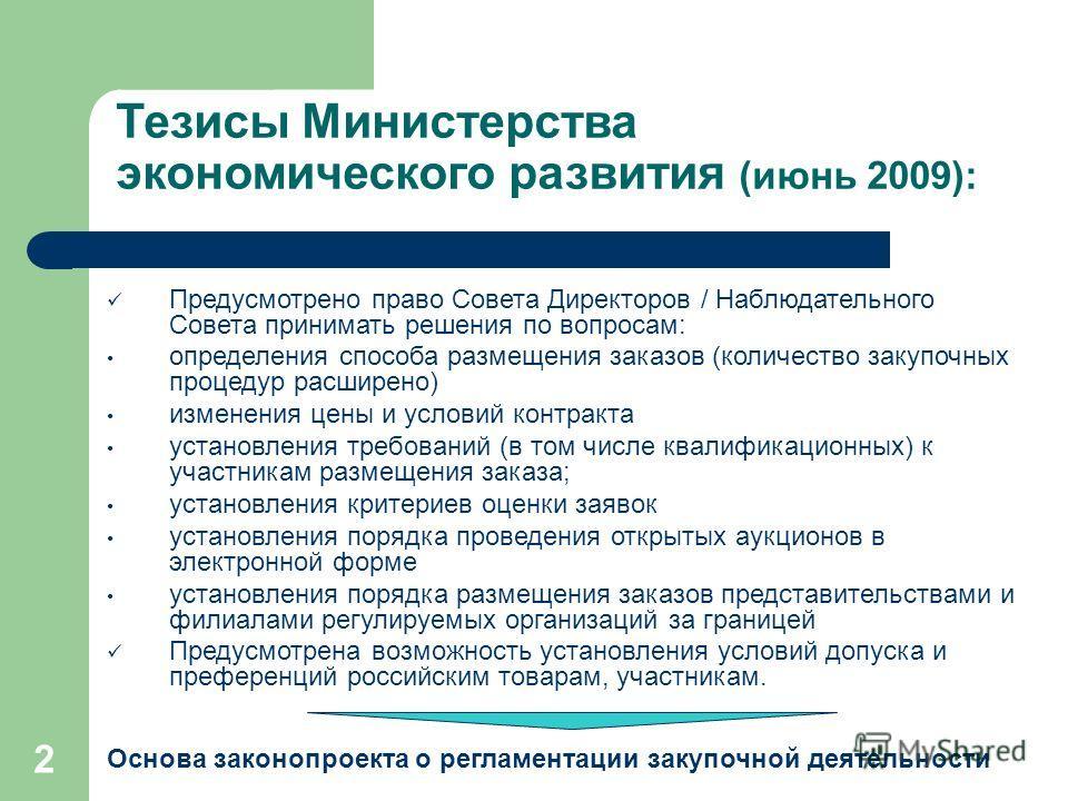 2 Тезисы Министерства экономического развития (июнь 2009): Предусмотрено право Совета Директоров / Наблюдательного Совета принимать решения по вопросам: определения способа размещения заказов (количество закупочных процедур расширено) изменения цены