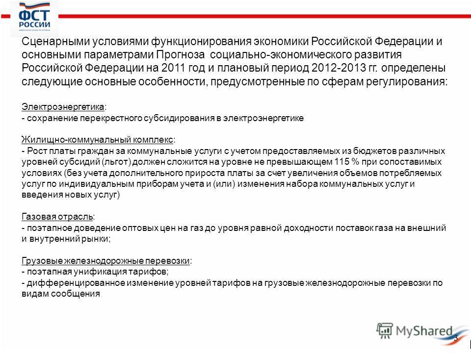 3 Сценарными условиями функционирования экономики Российской Федерации и основными параметрами Прогноза социально-экономического развития Российской Федерации на 2011 год и плановый период 2012-2013 гг. определены следующие основные особенности, пред