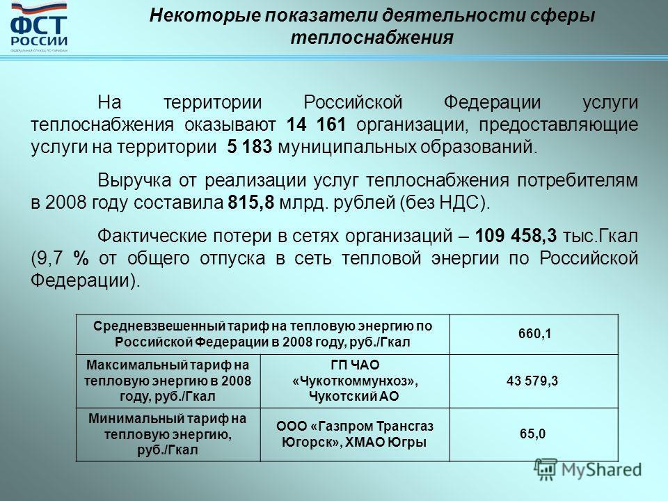 На территории Российской Федерации услуги теплоснабжения оказывают 14 161 организации, предоставляющие услуги на территории 5 183 муниципальных образований. Выручка от реализации услуг теплоснабжения потребителям в 2008 году составила 815,8 млрд. руб