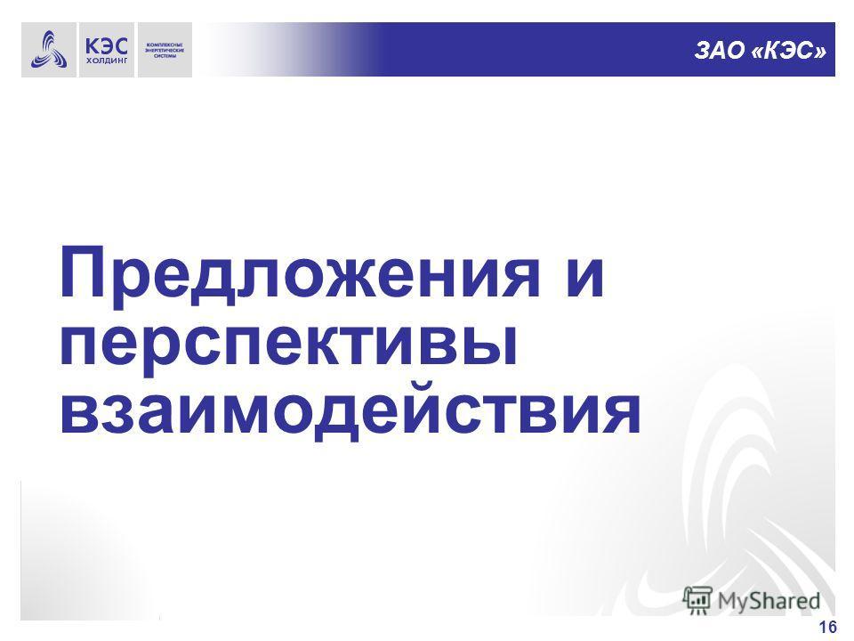 ЗАО «КЭС» Предложения и перспективы взаимодействия 16