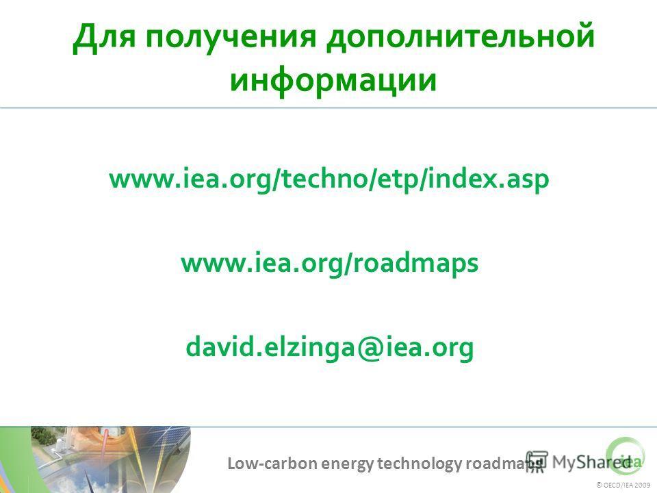 © OECD/IEA 2009 Low-carbon energy technology roadmaps Для получения дополнительной информации www.iea.org/techno/etp/index.asp www.iea.org/roadmaps david.elzinga@iea.org