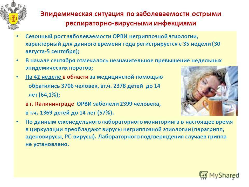 Эпидемическая ситуация по заболеваемости острыми респираторно-вирусными инфекциями Сезонный рост заболеваемости ОРВИ негриппозной этиологии, характерный для данного времени года регистрируется с 35 недели (30 августа-5 сентября); В начале сентября от