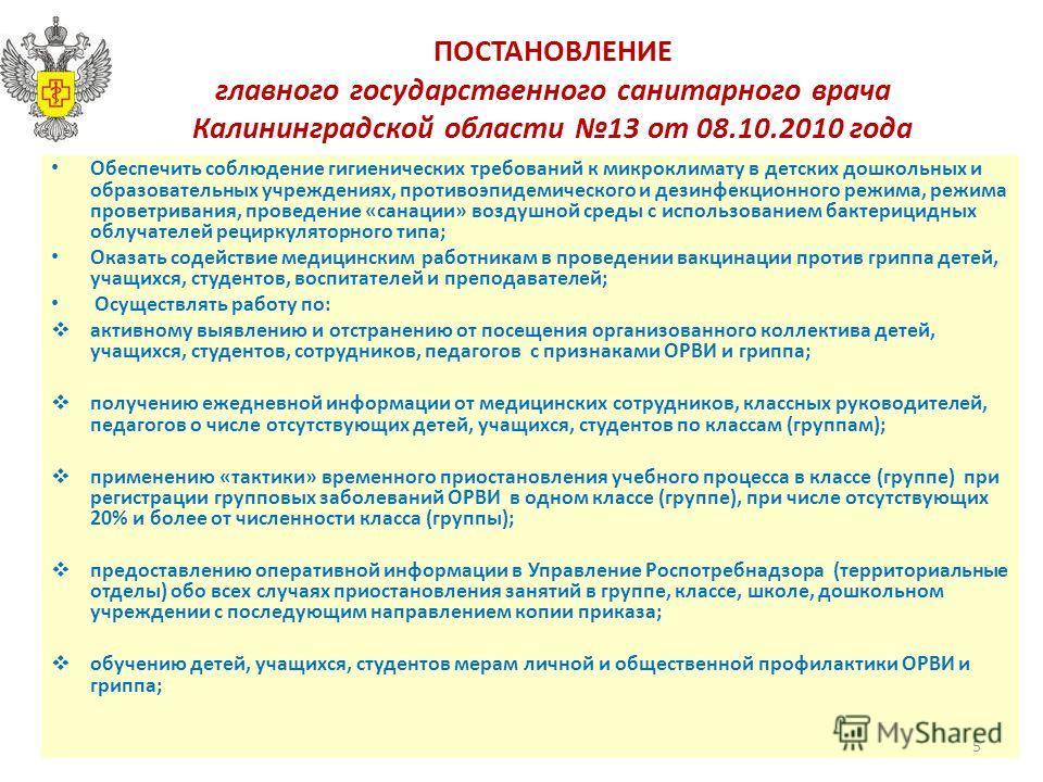 ПОСТАНОВЛЕНИЕ главного государственного санитарного врача Калининградской области 13 от 08.10.2010 года Обеспечить соблюдение гигиенических требований к микроклимату в детских дошкольных и образовательных учреждениях, противоэпидемического и дезинфек