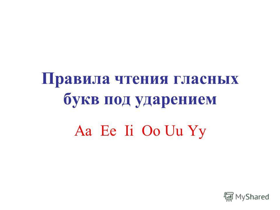 Правила чтения гласных букв под ударением Aa Ee Ii Oo Uu Yy