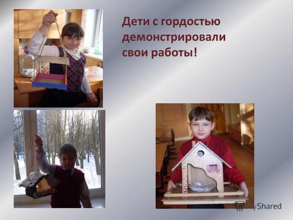 Дети с гордостью демонстрировали свои работы!