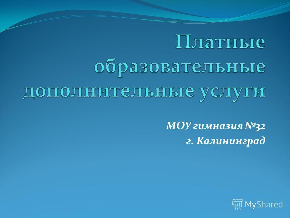 МОУ гимназия 32 г. Калининград