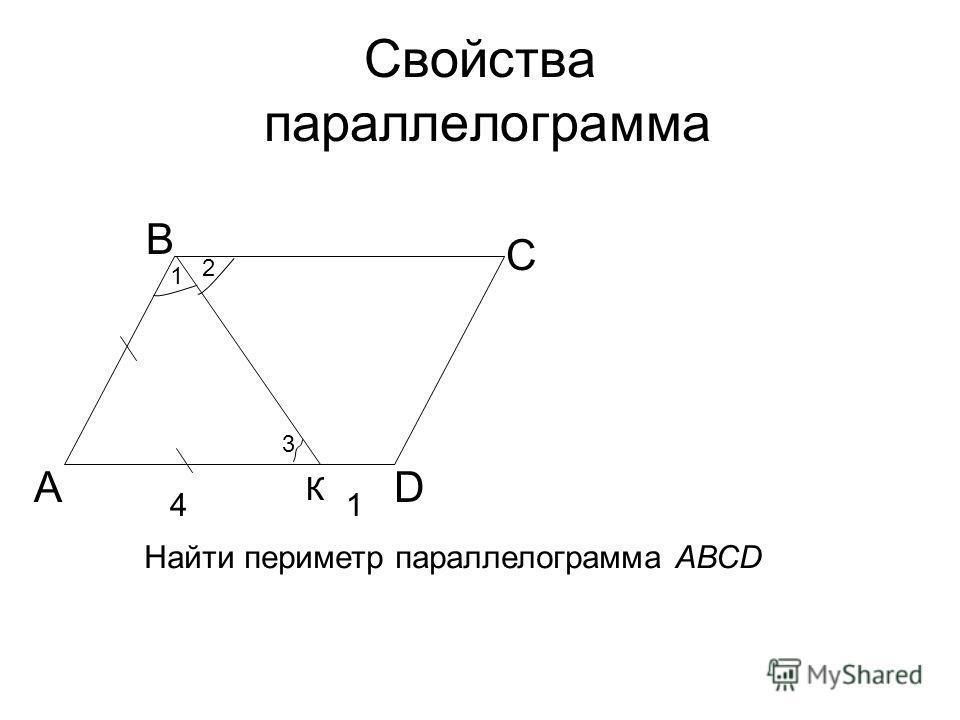 Свойства параллелограмма А В С D Найти периметр параллелограмма АВСD 41 К 3 2 1
