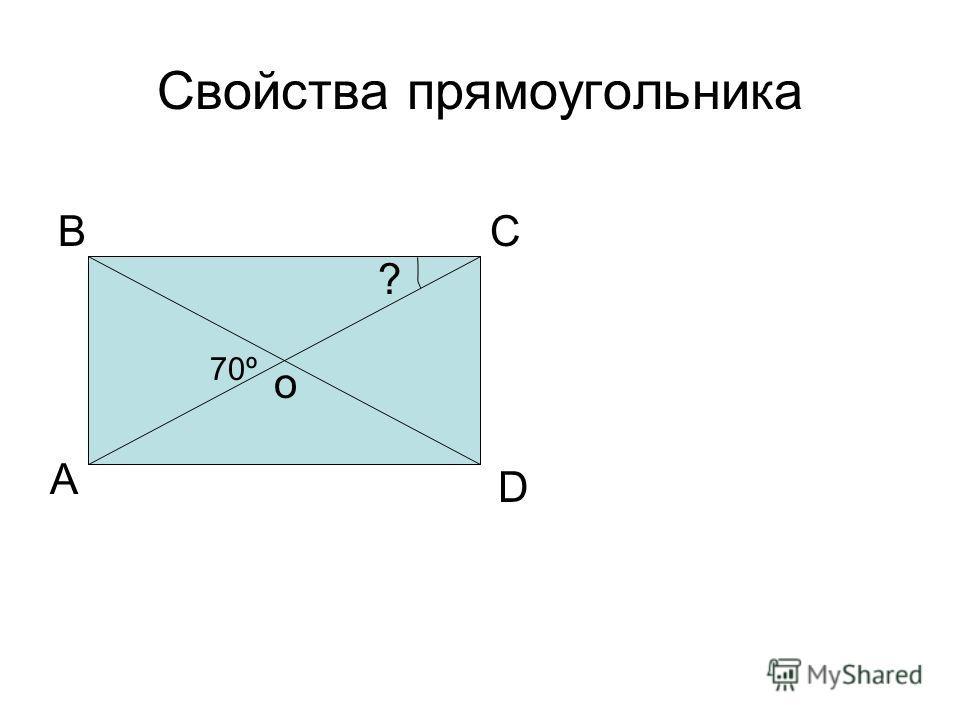 Свойства прямоугольника А ВС D о 70º ?