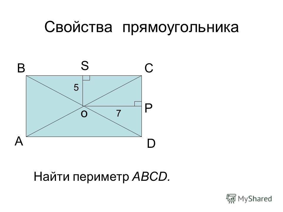 Свойства прямоугольника А ВС D о 7 5 Найти периметр АВСD. P S