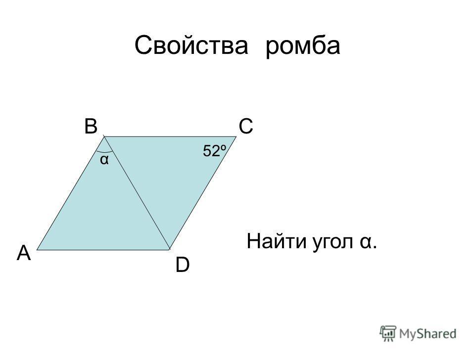 Свойства ромба А ВС D 52º α Найти угол α.