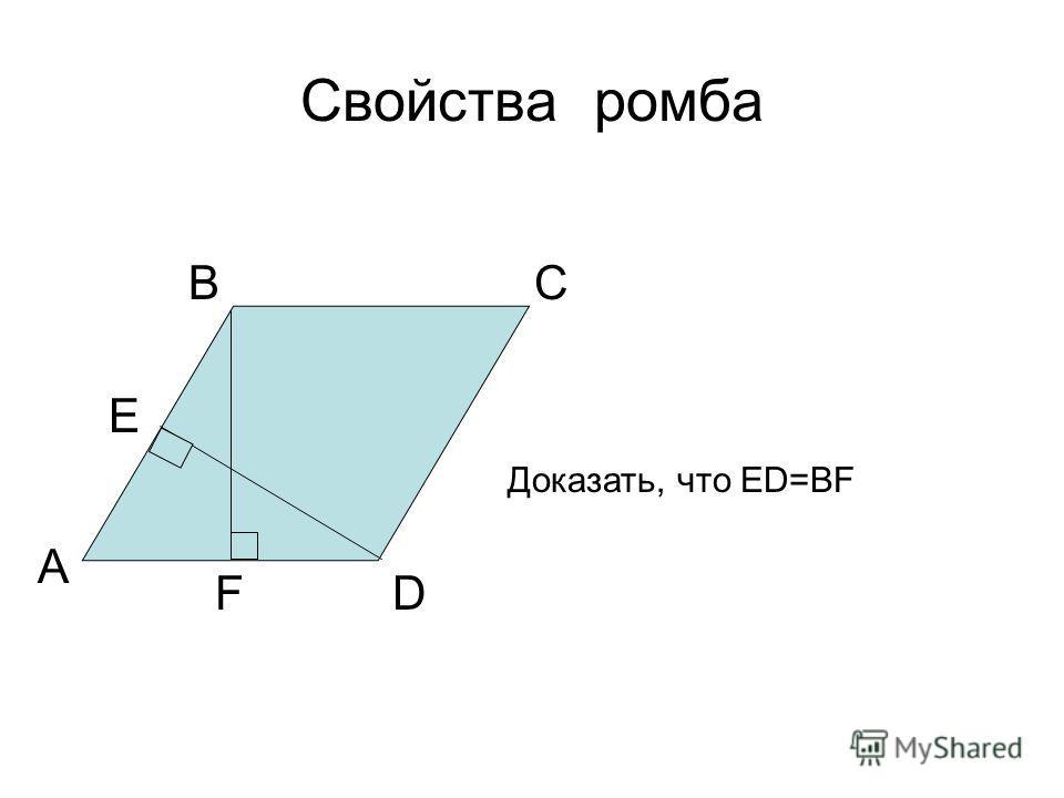 Свойства ромба А ВС D Доказать, что ED=ВF E F