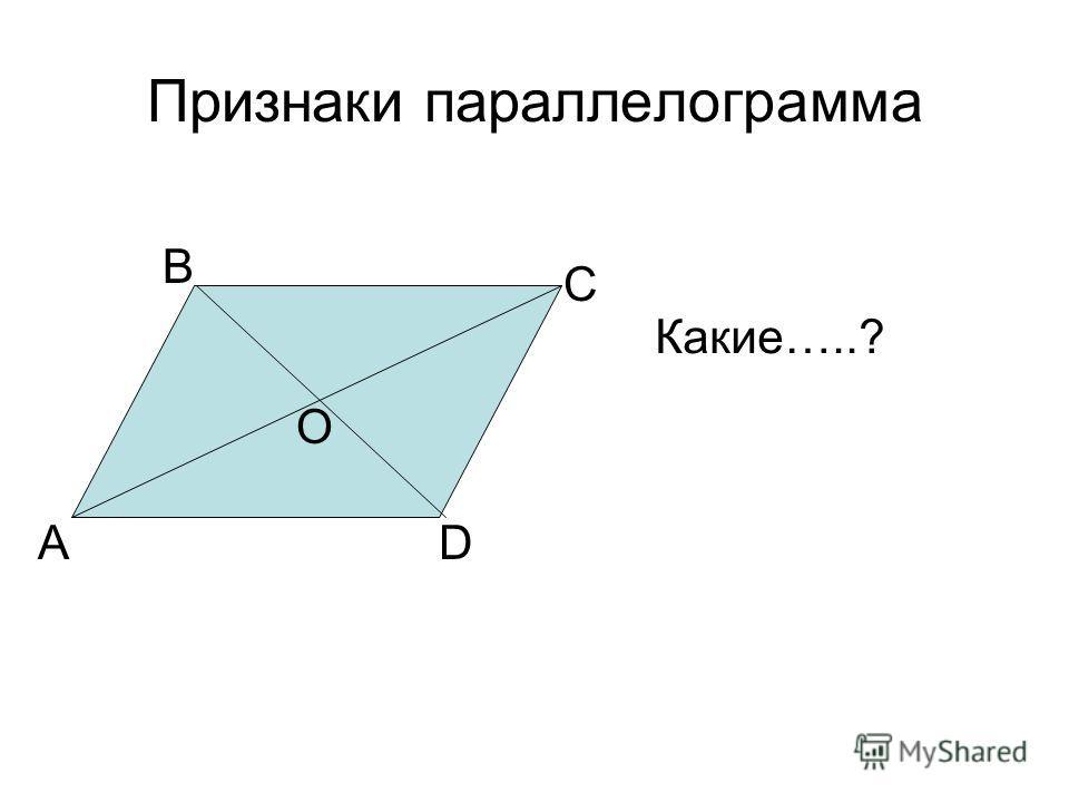 Признаки параллелограмма А В С D O Какие…..?