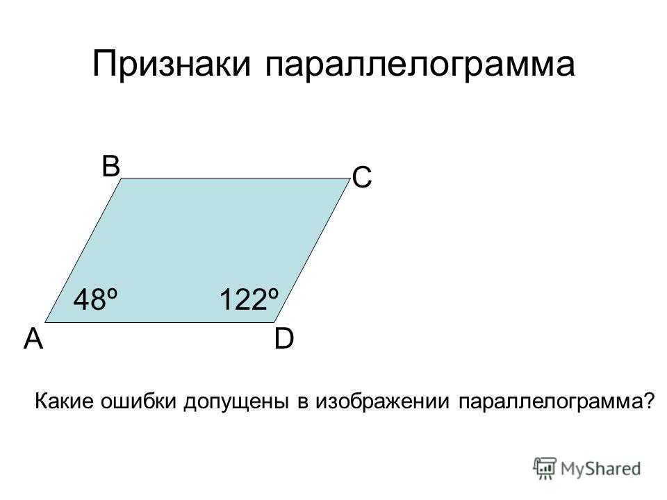 Признаки параллелограмма А В С D Какие ошибки допущены в изображении параллелограмма? 48º122º