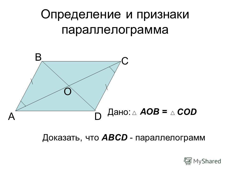 Определение и признаки параллелограмма А В С D O Доказать, что ABCD - параллелограмм Дано: АОВ = COD