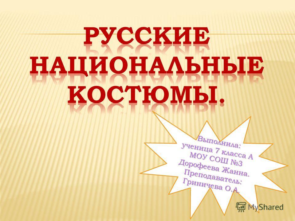 Выполнила: ученица 7 класса А МОУ СОШ 3 Дорофеева Жанна. Преподаватель: Гриничева О.А.