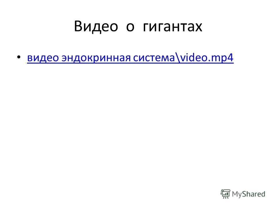 Видео о гигантах видео эндокринная система\video.mp4 видео эндокринная система\video.mp4
