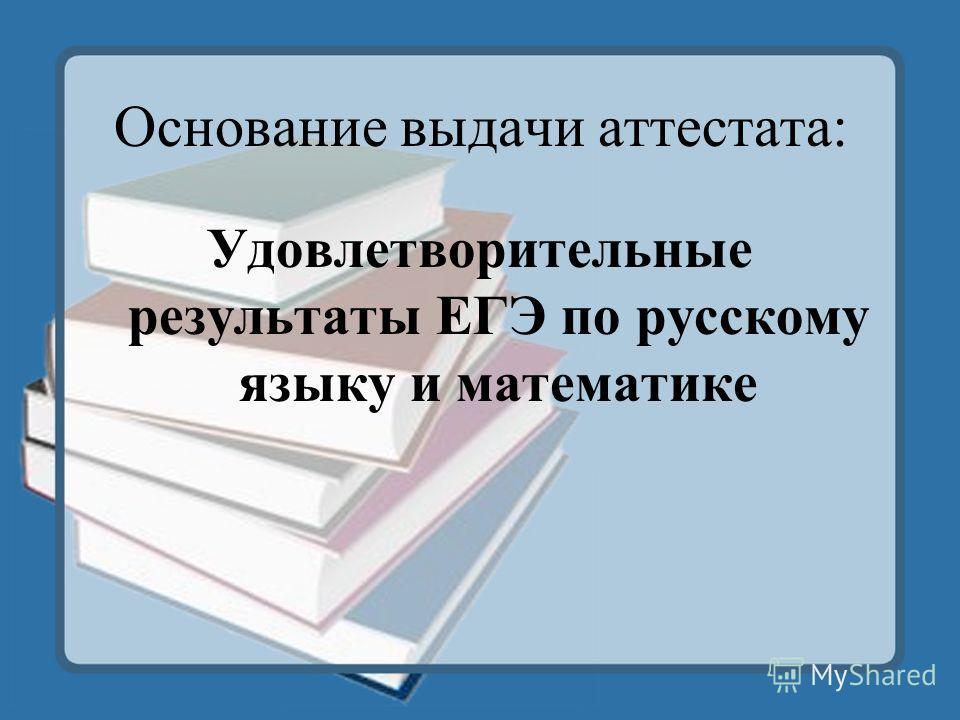 Основание выдачи аттестата: Удовлетворительные результаты ЕГЭ по русскому языку и математике
