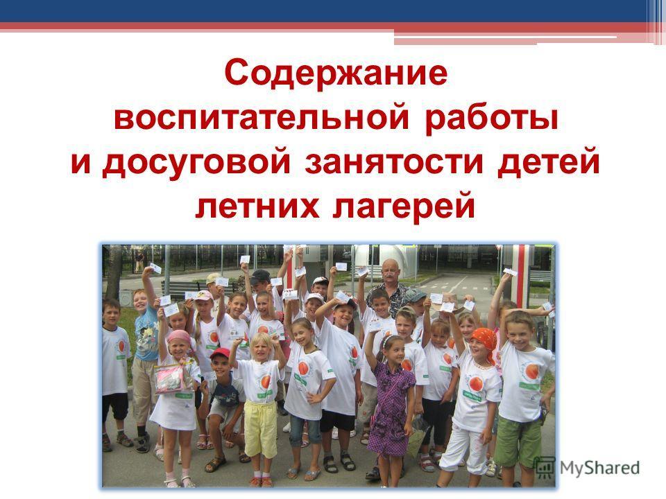 Содержание воспитательной работы и досуговой занятости детей летних лагерей