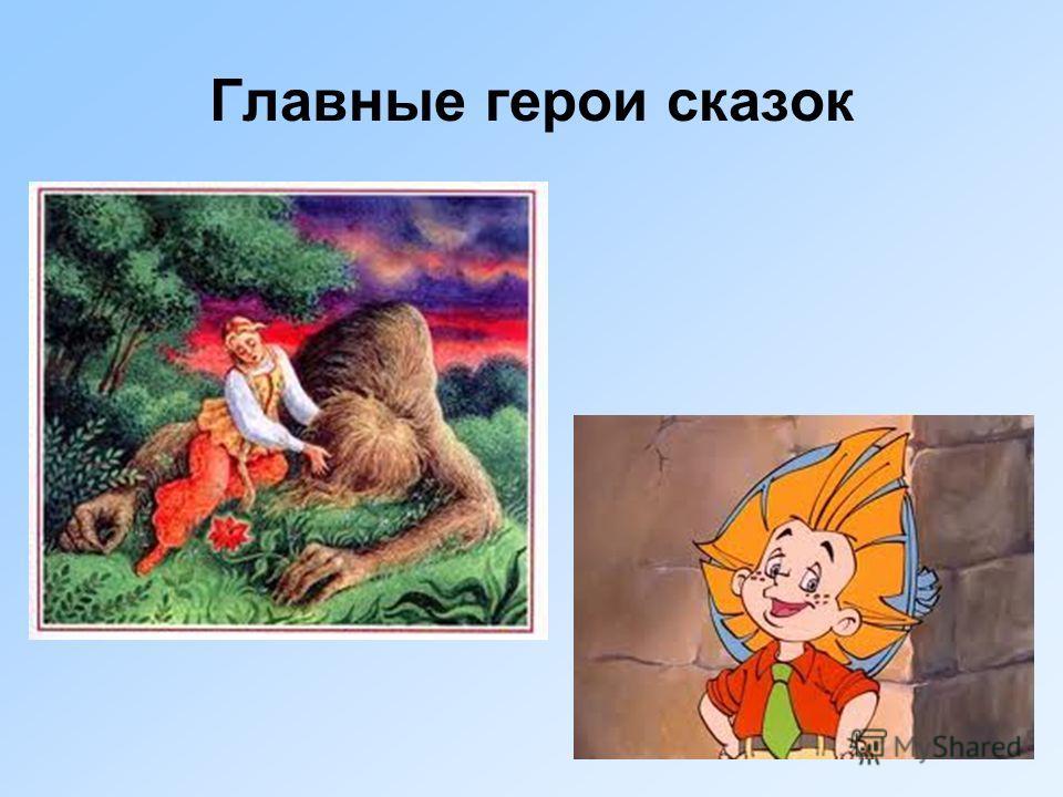Главные герои сказок