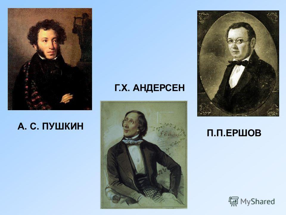 А. С. ПУШКИН Г.Х. АНДЕРСЕН П.П.ЕРШОВ
