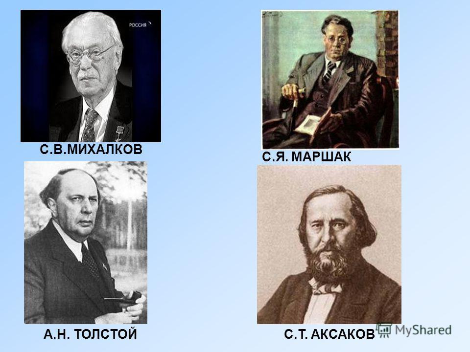 С.В.МИХАЛКОВ С.Я. МАРШАК А.Н. ТОЛСТОЙС.Т. АКСАКОВ