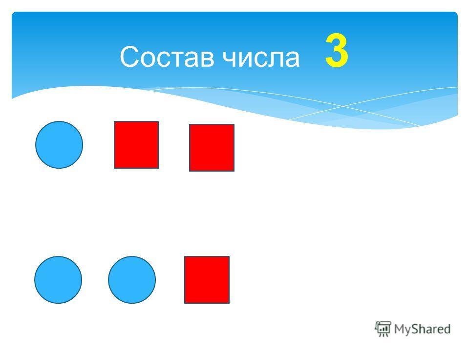 Состав числа 3