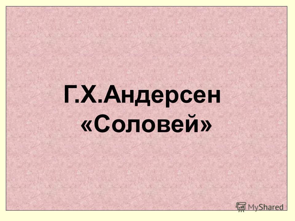 Г.Х.Андерсен «Соловей»