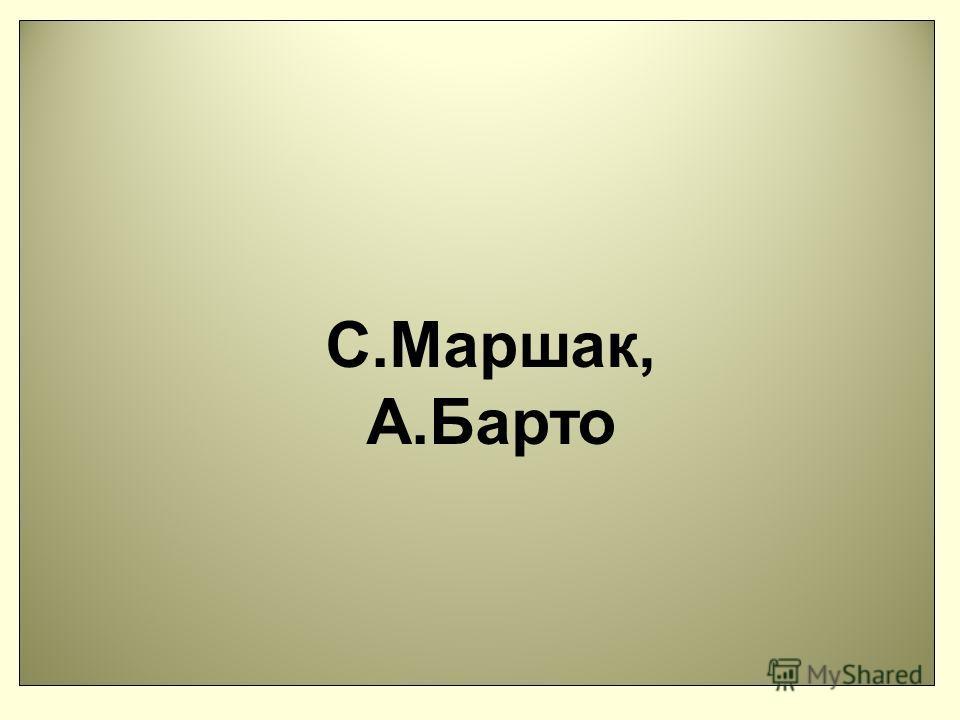 С.Маршак, А.Барто