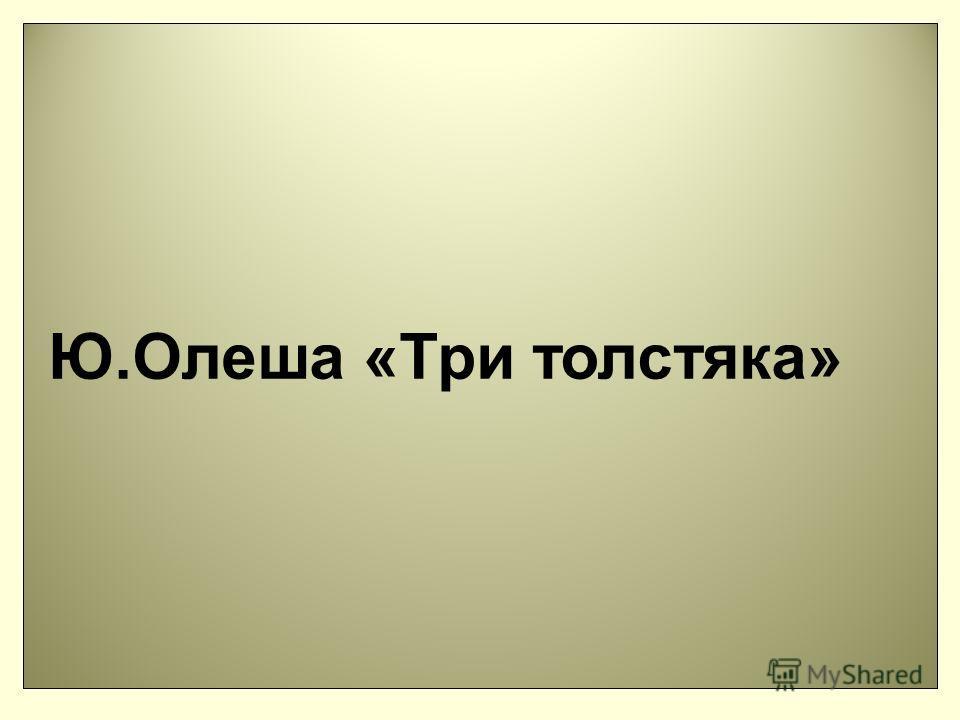 Ю.Олеша «Три толстяка»