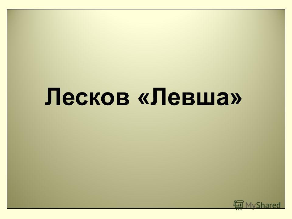 Лесков «Левша»